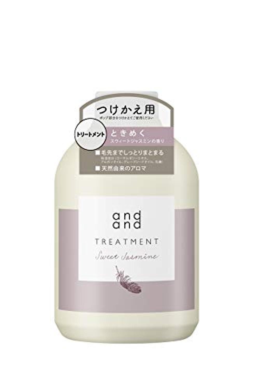 ゼリー誰ラバandand(アンドアンド) ときめく[ノンシリコーン処方] トリートメント スウィートジャスミンの香り つけかえ用 480ml