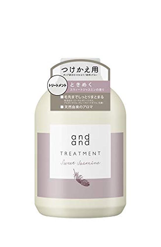 ハンディキャップ憧れ動物andand(アンドアンド) ときめく[ノンシリコーン処方] トリートメント スウィートジャスミンの香り つけかえ用 480ml