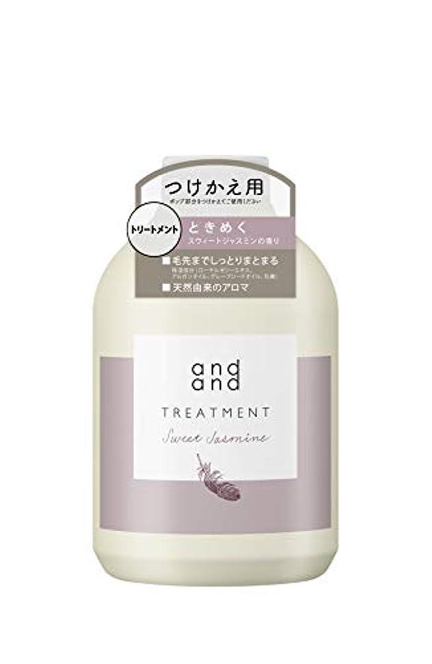 リーダーシップフルーツ飢えたandand(アンドアンド) ときめく[ノンシリコーン処方] トリートメント スウィートジャスミンの香り つけかえ用 480ml