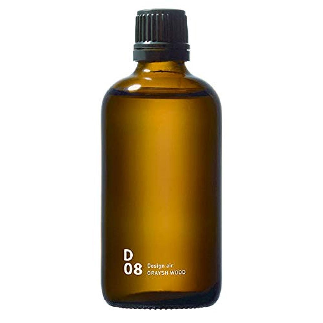 スマイル隔離する報告書D08 GRAYISH WOOD piezo aroma oil 100ml