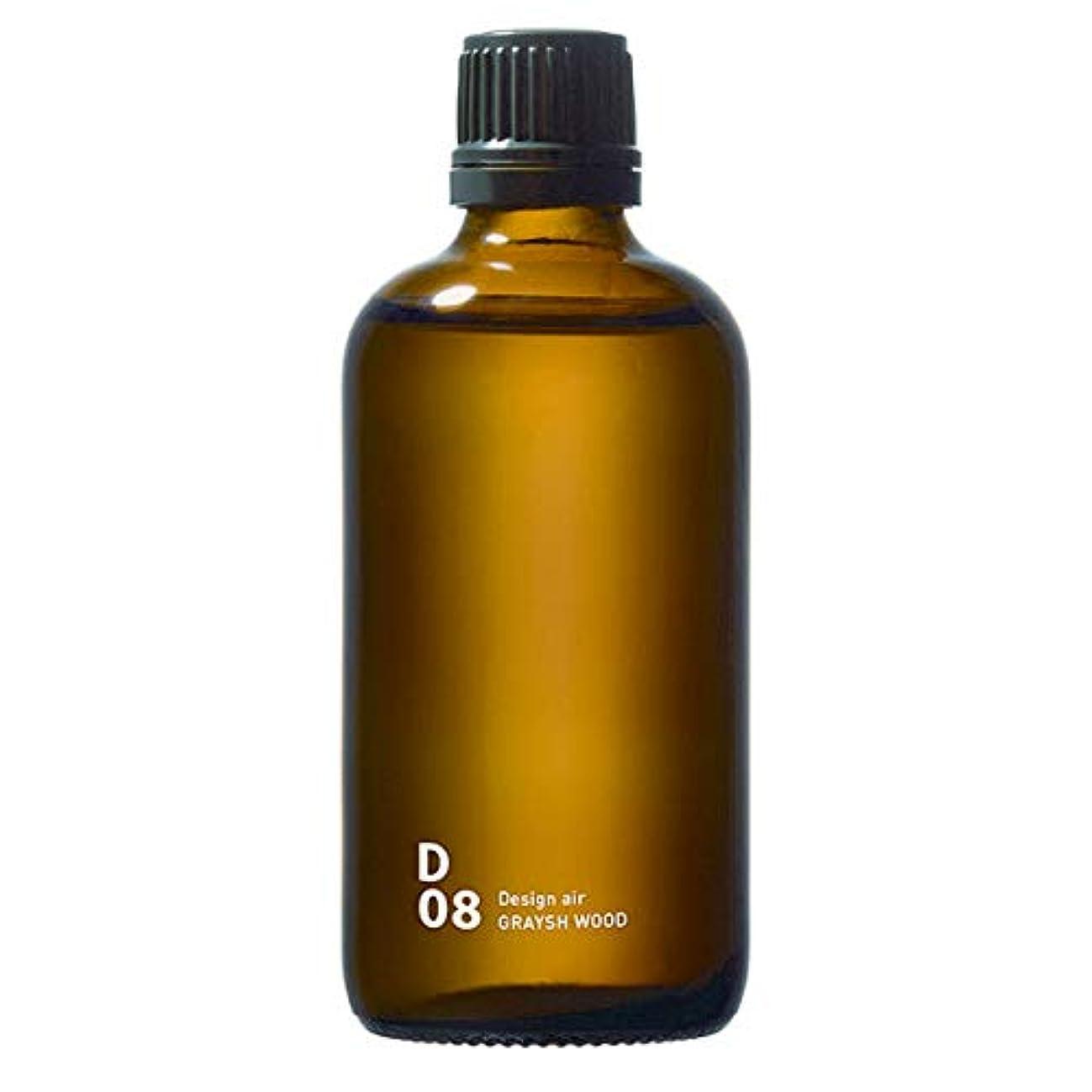雹メトロポリタン敏感なD08 GRAYISH WOOD piezo aroma oil 100ml