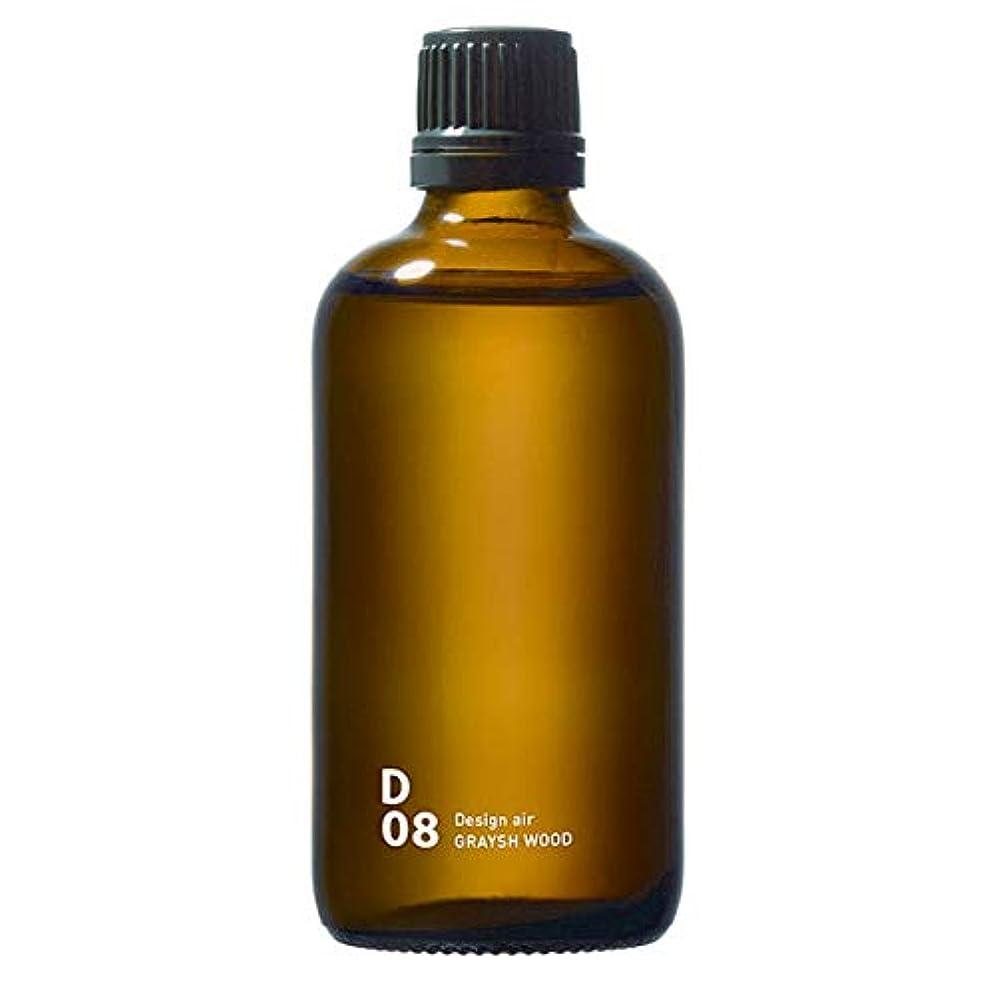 グラフィック一目有益D08 GRAYISH WOOD piezo aroma oil 100ml