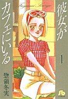 彼女がカフェにいる (1) (小学館文庫)の詳細を見る