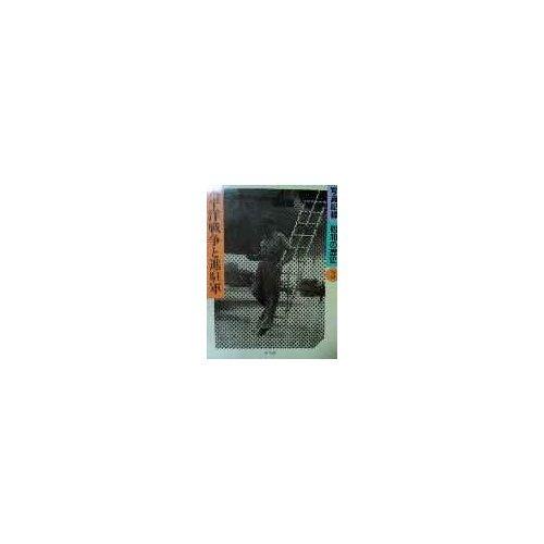 写真記録 昭和の歴史〈3〉太平洋戦争と進駐軍