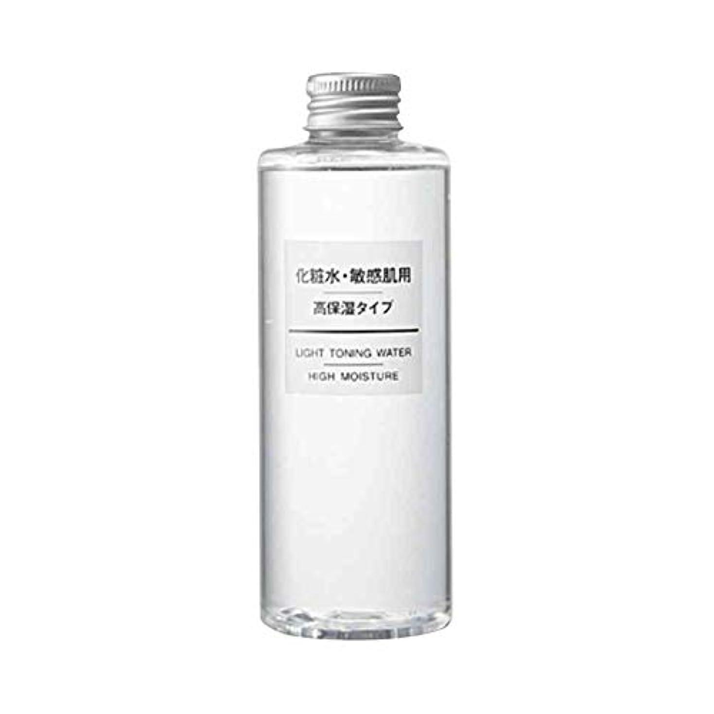 受け入れた間隔ラショナル無印良品 化粧水?敏感肌用?高保湿タイプ 200ml