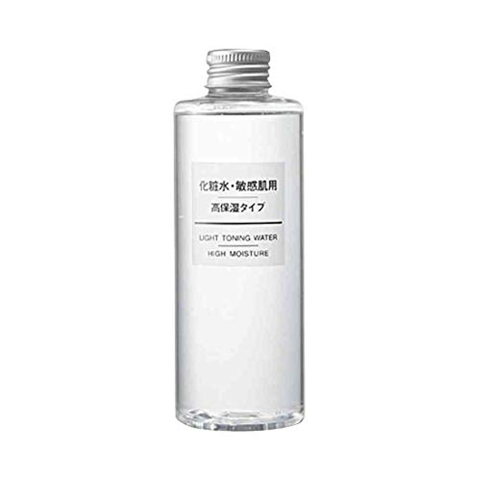 省略描く説得無印良品 化粧水?敏感肌用?高保湿タイプ 200ml