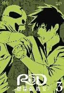 RD 潜脳調査室(3) [DVD]