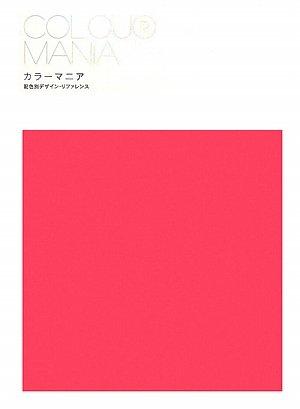 カラーマニア―配色別デザイン・リファレンスの詳細を見る
