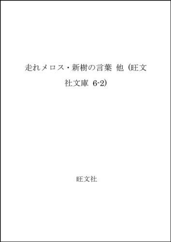 走れメロス・新樹の言葉 (旺文社文庫 6-2)