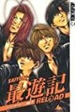 Saiyuki Reload Volume 2
