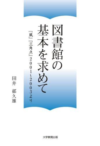 図書館の基本を求めて―「風」「三角点」2001~2003よりの詳細を見る