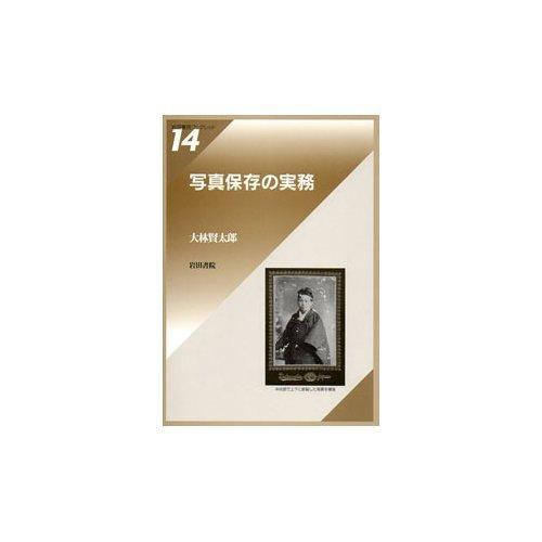 写真保存の実務 (岩田書院ブックレット 14)の詳細を見る