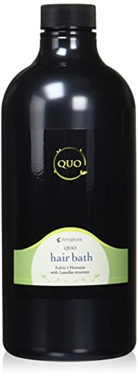 耐えられる芽一月アマトラ クゥオ QUO ヘアバス es 1000ml QUO シャンプー アマトラヘアバス ポンプ付