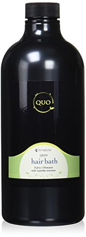 仕様ペリスコープ麦芽アマトラ クゥオ QUO ヘアバス es 1000ml QUO シャンプー アマトラヘアバス ポンプ付