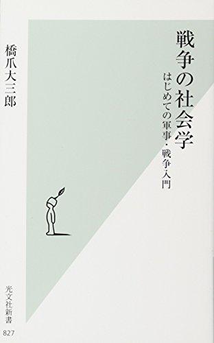戦争の社会学 はじめての軍事・戦争入門 (光文社新書)の詳細を見る