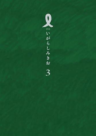 I【アイ】 3 (IKKI COMIX)