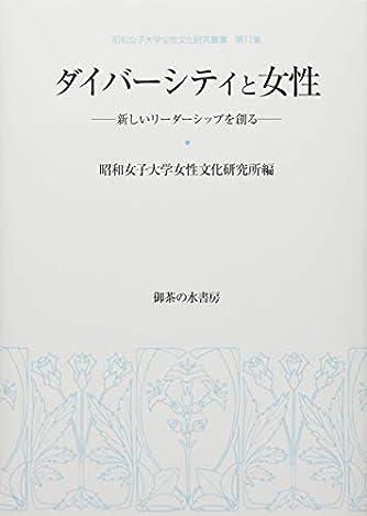 ダイバーシティと女性 (昭和女子大学女性文化研究叢書 第11集)