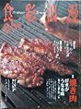 食彩浪漫2005年8月号