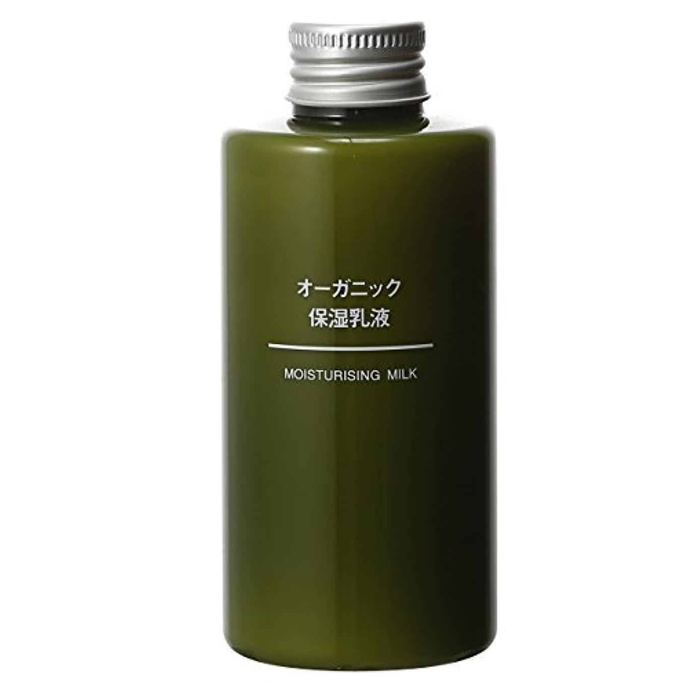 きょうだいすすり泣きなくなる無印良品 オーガニック保湿乳液 150ml