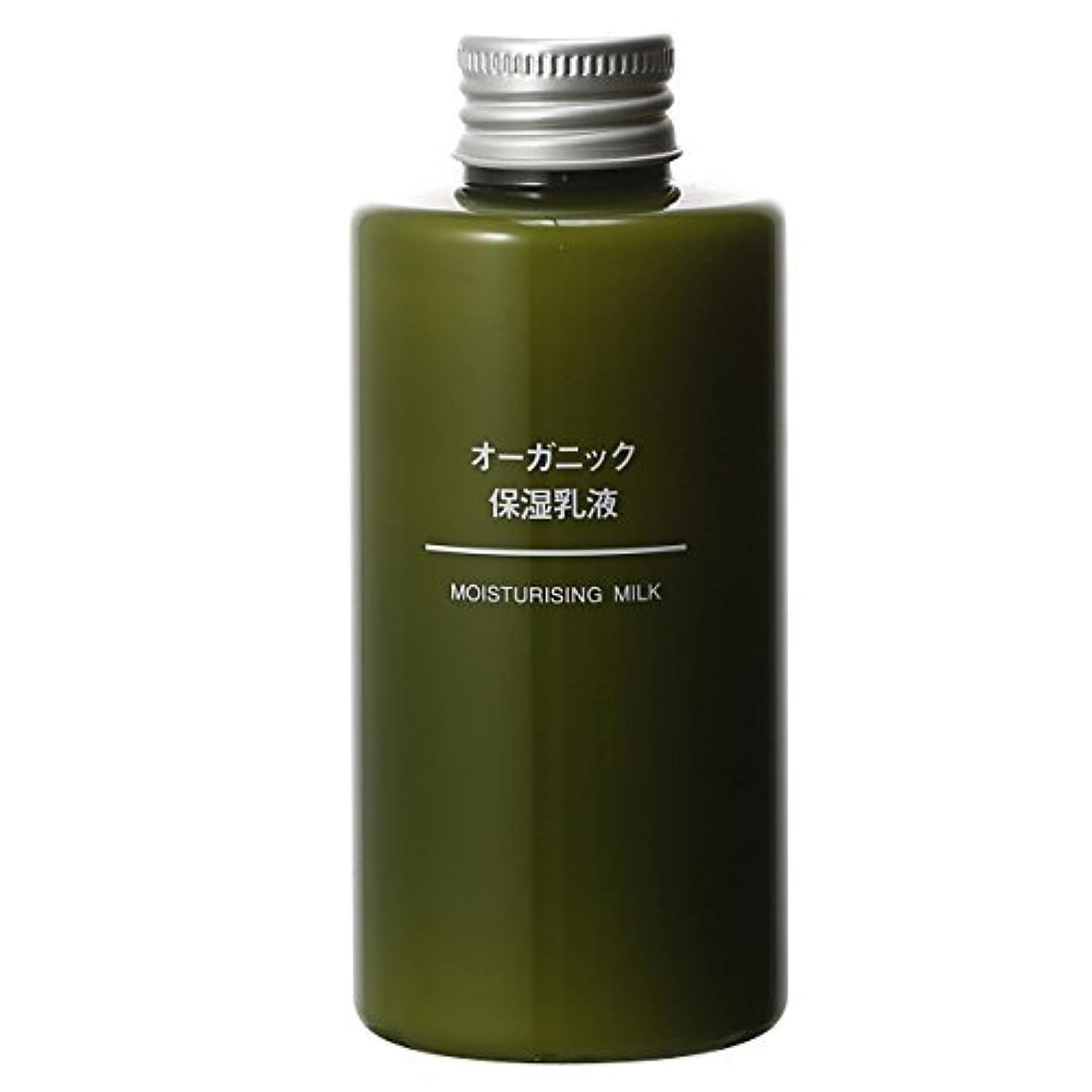 ヒステリックホバーハプニング無印良品 オーガニック保湿乳液 150ml