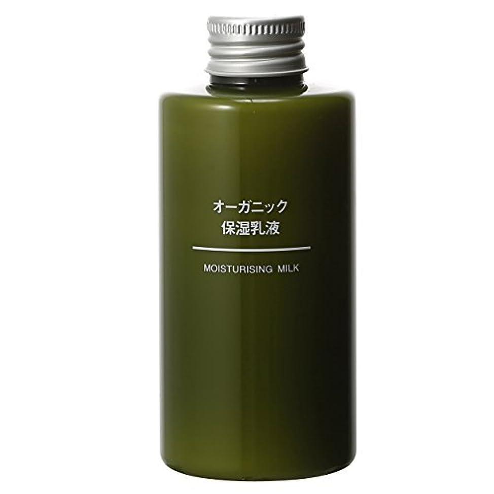 ナラーバーミッション行政無印良品 オーガニック保湿乳液 150ml