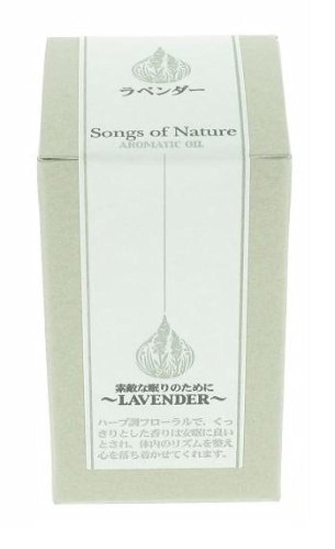 規範情熱ペルメルHPアロマティックオイル ラベンダー