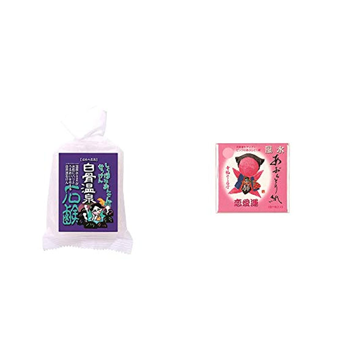 レタッチ特別なスピーカー[2点セット] 信州 白骨温泉石鹸(80g)?さるぼぼ 風水あぶらとり紙【ピンク】