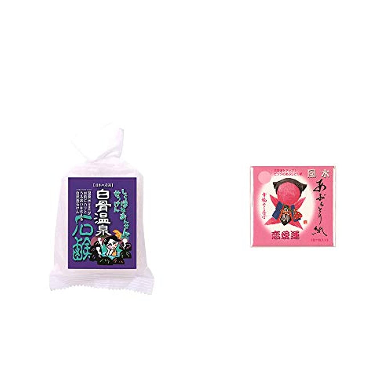 エッセイ退院旋回[2点セット] 信州 白骨温泉石鹸(80g)?さるぼぼ 風水あぶらとり紙【ピンク】
