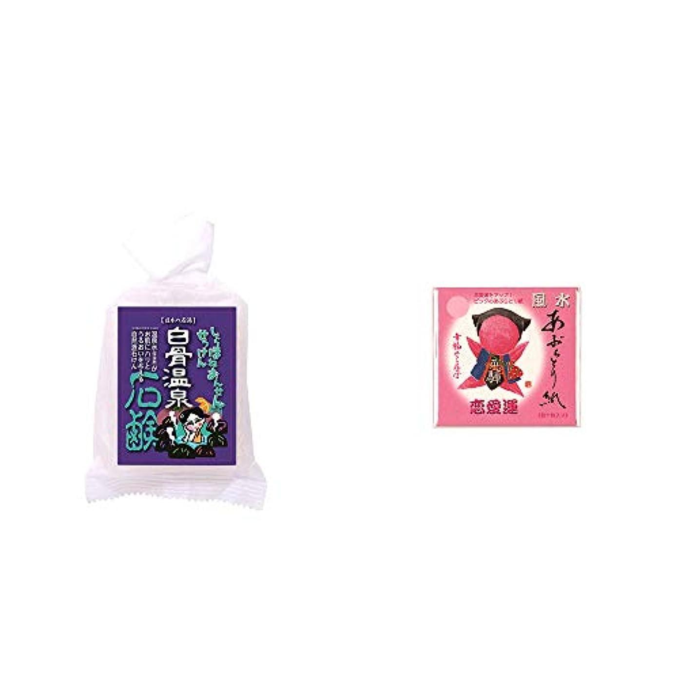 パパ良性贈り物[2点セット] 信州 白骨温泉石鹸(80g)?さるぼぼ 風水あぶらとり紙【ピンク】