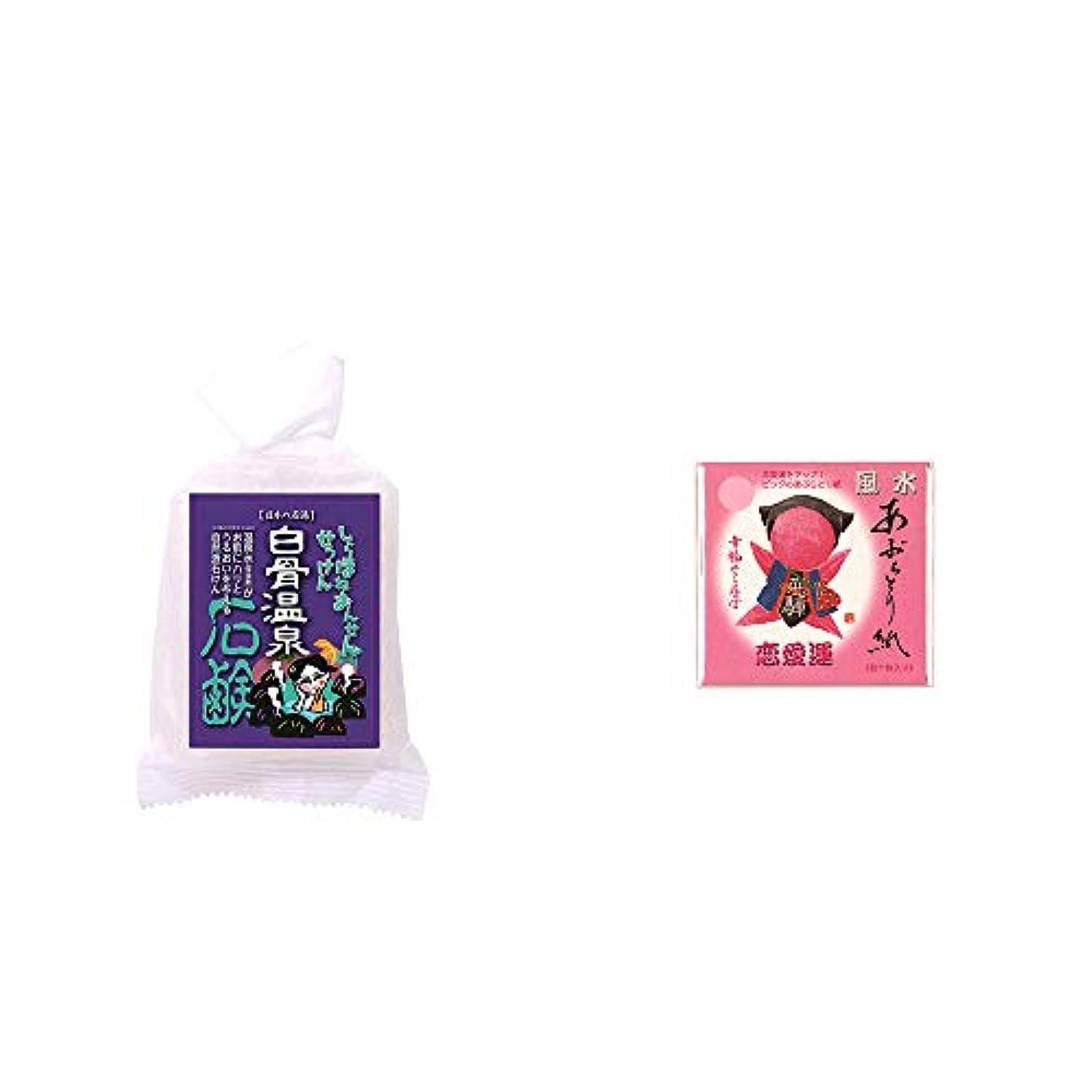 [2点セット] 信州 白骨温泉石鹸(80g)?さるぼぼ 風水あぶらとり紙【ピンク】