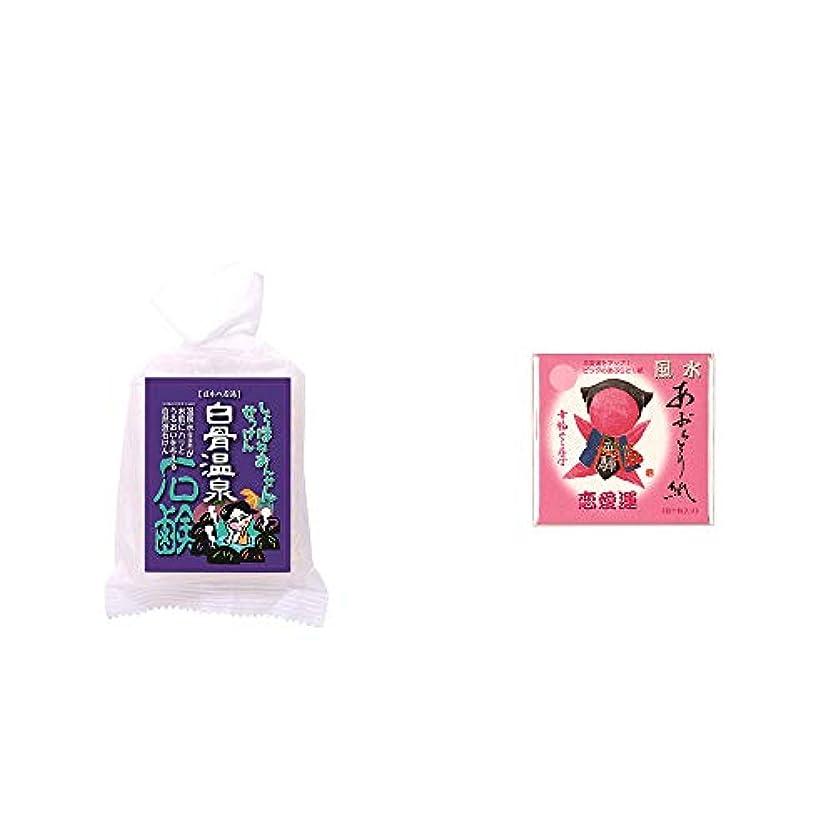 疑問を超えてあごひげブラウン[2点セット] 信州 白骨温泉石鹸(80g)?さるぼぼ 風水あぶらとり紙【ピンク】