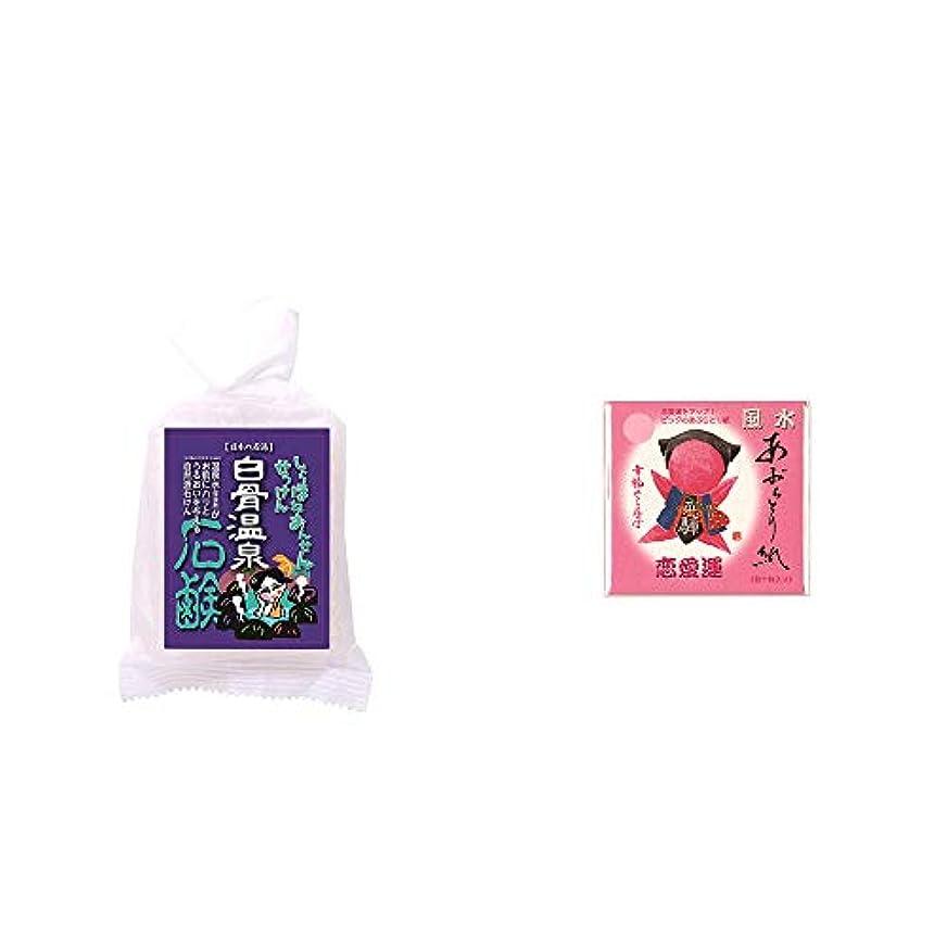 リマーク乱れ提供[2点セット] 信州 白骨温泉石鹸(80g)?さるぼぼ 風水あぶらとり紙【ピンク】