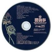 裸執事 -やらしつじ&やさしつじ- 特典オリジナルサウンドトラック