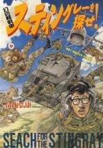 スティングレーを探せ!―幻の軽戦車 (ボムコミックス (44))