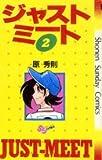 ジャストミート 2 (少年サンデーコミックス)