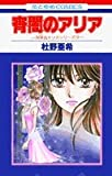 宵闇のアリア / 杜野亜希 のシリーズ情報を見る