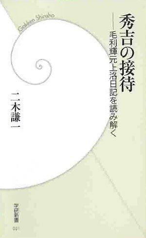 秀吉の接待―毛利輝元上洛日記を読み解く (学研新書)