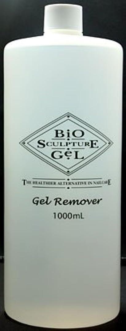 を除く防ぐパラナ川バイオスカルプチュアジェル リムーバー 1000mL[Bio Sculpture Gel]Gel Remover 爪をいたわりながらジェルをソークオフ