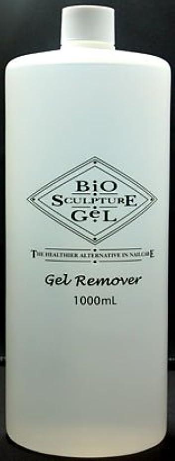 肝と遊ぶ歴史バイオスカルプチュアジェル リムーバー 1000mL[Bio Sculpture Gel]Gel Remover 爪をいたわりながらジェルをソークオフ