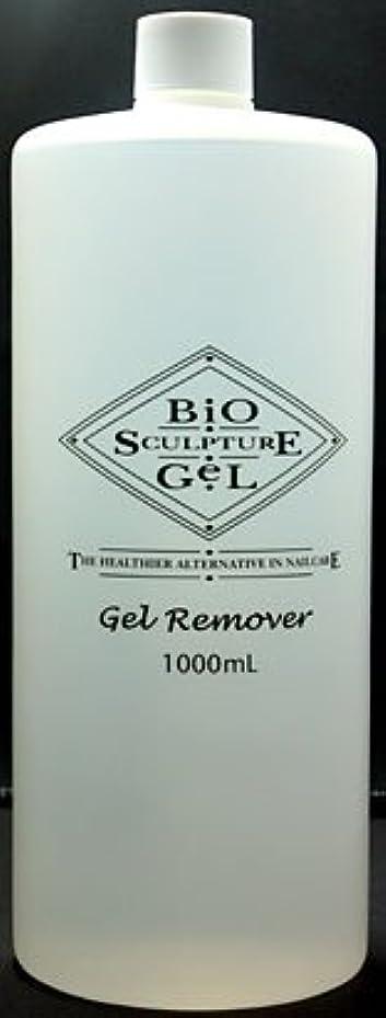 私たち自身樫の木勘違いするバイオスカルプチュアジェル リムーバー 1000mL[Bio Sculpture Gel]Gel Remover 爪をいたわりながらジェルをソークオフ