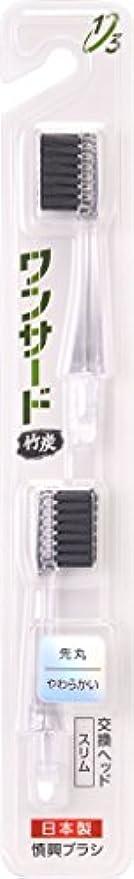 作成するバズ成功する歯ブラシ 竹炭 スペアブラシ スリム 先丸 やわらかい 2本