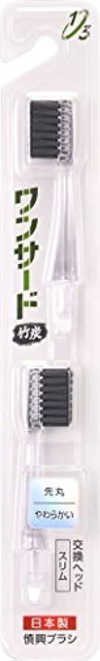 高音ボンド登録する歯ブラシ 竹炭 スペアブラシ スリム 先丸 やわらかい 2本