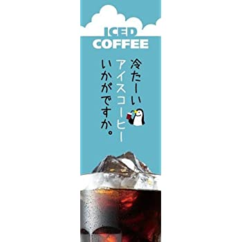 「冷たーいアイスコーヒーいかがですか。」1枚 プライム対応(480×1440mm)