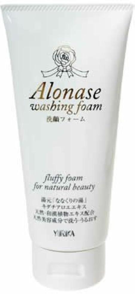 重要前部日常的にアロナーゼ 洗顔フォーム