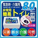 非常用簡易トイレ80 緊急時・介護用お買い得セット 80回がちょうどイイ!