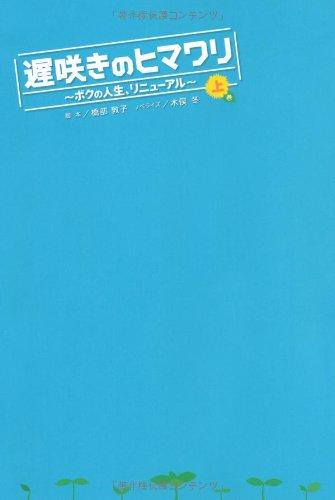 遅咲きのヒマワリ~ボクの人生、リニューアル (上巻)