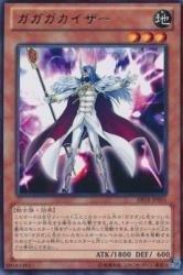 遊戯王 ABYR-JP001-R 《ガガガカイザー》 Rare