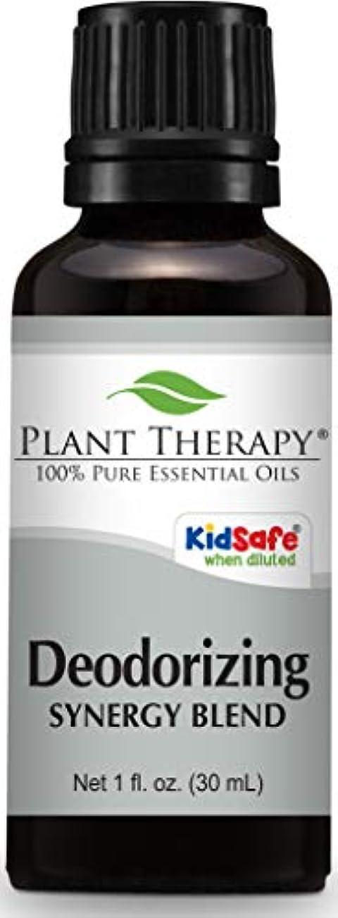 古いネスト三植物セラピー脱臭シナジーエッセンシャルオイル。パルマローザ、レモン、パチョリ、コリアンダー、ピンクグレープフルーツ、サイプレス、ベルガモット、およびティーツリー:のブレンド。 30mLの(1オンス)。
