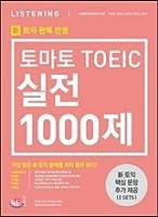 トマトTOEIC実戦1000第LC問題集 新形式問題対応
