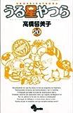 うる星やつら〔新装版〕 (20) (少年サンデーコミックス)